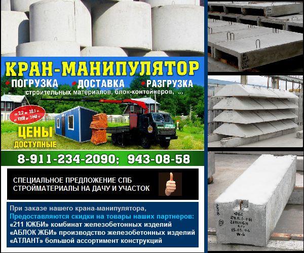 Продажа железобетона в Санкт-Петербурге, доставка газобетонных блоков, продажа фундаментных блоков СПб, продажа и доставка железобетона для ленточного фундамента